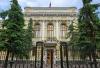 Банк России снизил ключевую ставку до 4,5% годовых